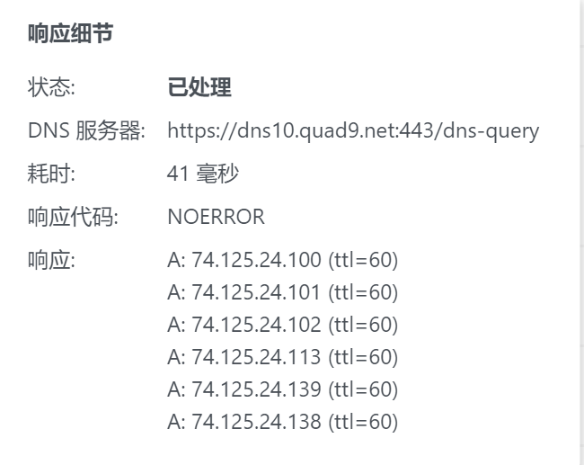 递归DNS服务器查询到的
